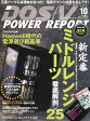 DOS/V POWER REPORT (ドス ブイ パワー レポート) 2013年 10月号 [雑誌]