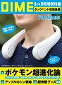 DIME (ダイム) 2013年 10月号 [雑誌]