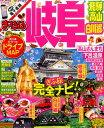 岐阜 飛騨高山・白川郷 (まっぷるマガジン)
