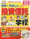 オールカラー 日本一やさしい投資信託の学校 改訂第2版 [ 角田明義 ]