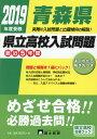 青森県県立高校入試問題(2019年度受験)