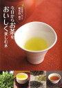 日本茶ソムリエ・和多田喜の今日からお茶をおいしく楽しむ本 [ 和多田喜 ]