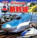 新幹線 (WONDA超はっけんのりもの大図鑑)