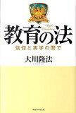 教育の法 [ 大川隆法 ]