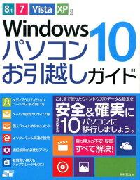 Windows 10パソコンお引越しガイド 8.1/7/Vista/XP対応 [ 井村克也 ]