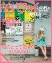 【バーゲン本】ハワイが好き 2014-2015 [ GISELe特別編集 ]