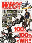 WR250R/X �ޥ��������֥å� Vol.4 2014ǯ 10��� [����]