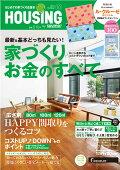 月刊 HOUSING (ハウジング) 2014年 10月号 [雑誌]