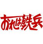 おれは鉄兵 DVD-BOX デジタルリマスター版 [ 野沢雅子 ]