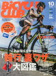 BiCYCLE CLUB (バイシクル クラブ) 2014年 10月号 [雑誌]