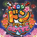 ドンちゃんシリーズ うたべすと [ (ゲーム・ミュージック) ]