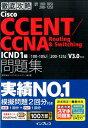 Cisco CCENT/CCNA Routing&Switching問題集 ICND1編[100-105J][200-125J (徹