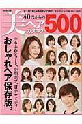 40代からの美ヘアカタログ500 (別冊家庭画報) [ 世界文化社 ]