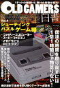 OLD GAMERS白書(vol.4) シューティング・パズルゲーム編