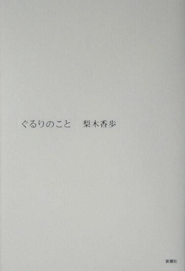 ぐるりのこと [ 梨木香歩 ]の商品画像