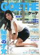 GOETHE (ゲーテ) 2014年 10月号 [雑誌]