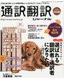 通訳翻訳ジャーナル 2014年 10月号 [雑誌]