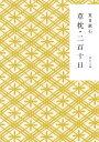草枕/二百十日改版 (角川文庫) 夏目漱石