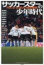 サッカースターの少年時代 プロになった16人の成長物語 (Gakken sports books)
