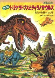 トリケラトプス ティラノサウルス