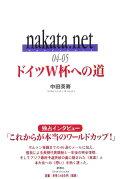 nakata.net(04ー05)