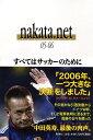 nakata.net(05ー06)
