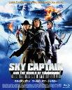 スカイキャプテン ワールド・オブ・トゥモロー【Blu-ray】 [ グウィネス・パルトロウ ]