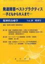 精神科治療学 第29巻増刊号 〈特集〉発達障害ベストプラクティス