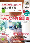SUUMO注文住宅 三重で建てる 2014年 10月号 [雑誌]