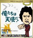 俺たちは天使だ! Vol.1【Blu-ray】 [ 沖雅也 ]