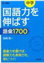 中学国語力を伸ばす語彙1700 (シグマベスト) [ 吉岡哲 ]