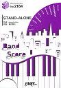 バンドスコアピースBP2164 STAND-ALONE / Aimer(エメ) 〜日本テレビ系ドラマ『あなたの番です』主題歌