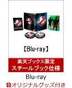 【楽天ブックス限定セット】ゴーストバスターズ ブルーレイ ス...