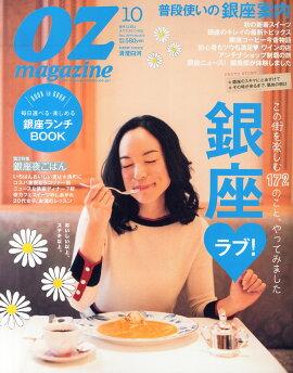 OZ magazine (�������ޥ�����) 2014ǯ 10��� [����]