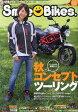 スマイル・バイク Vol.7 2014年 10月号 [雑誌]