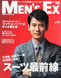 MEN'S EX (メンズ・イーエックス) 2014年 10月号 [雑誌]