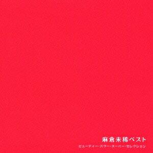 ビューティー パワー スーパー セレクション::麻倉未稀ベスト [ 麻倉未稀 ]