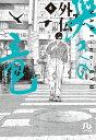 哭きの竜 外伝 4 (小学館文庫) [ 能條 純一 ]