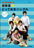 「NHKテレビでハングル講座」 超新星★とっておきハングル ムック Vol. 1