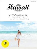 Offto Hawaiiハワイのひなの。