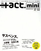 プラスアクトミニ(vol.02)