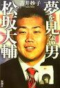 夢を見ない男松坂大輔