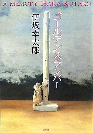ゴールデンスランバー [ 伊坂幸太郎 ]...:book:12473663