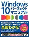 Windows 10パーフェクトマニュアル [ タトラエディット ]