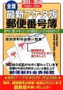 最新7ケタ版郵便番号簿(2015-2016年版) [ 山文社 ]