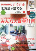 SUUMO注文住宅 北海道で建てる 2014年 10月号 [雑誌]