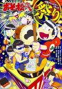 おそ松さん公式アンソロジーコミック【祭り】 (あすかコミックスDX) [ 赤塚不二夫(『おそ松くん』) ]
