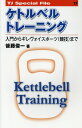 ケトルベルトレーニング 入門からギレヴォイスポーツ(競技)まで (TJ special file) ...