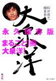 大泉哟吨Suzui主编[鈴井貴之編集長大泉洋 [ Creative Office Cue ]]