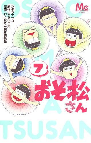 おそ松さん7(マーガレットコミックス)[シタラマサコ]